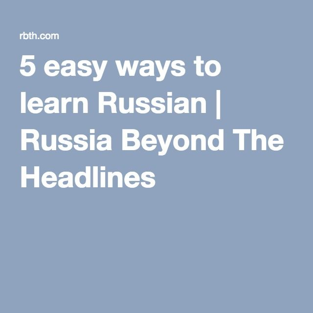 5 easy ways to learn Russian | Russia Beyond The Headlines
