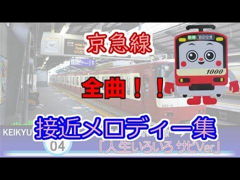 品川 駅 発車 メロディー