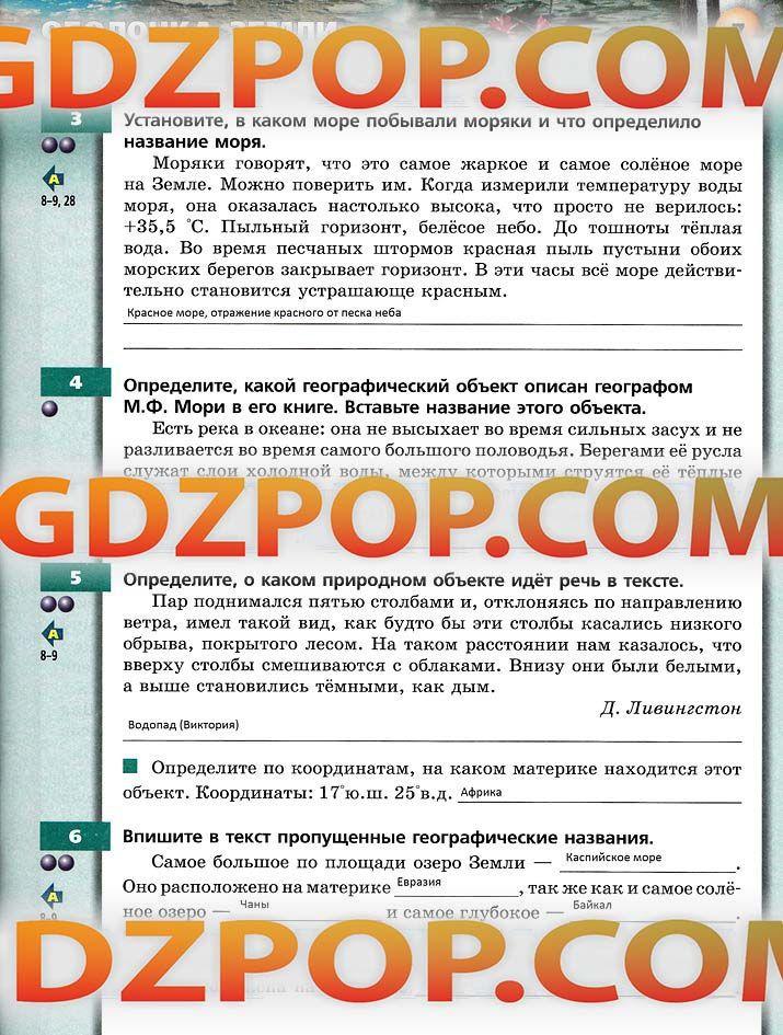 Решебник тетрадь к учебнику истории украины автор виталий власов 8 класс