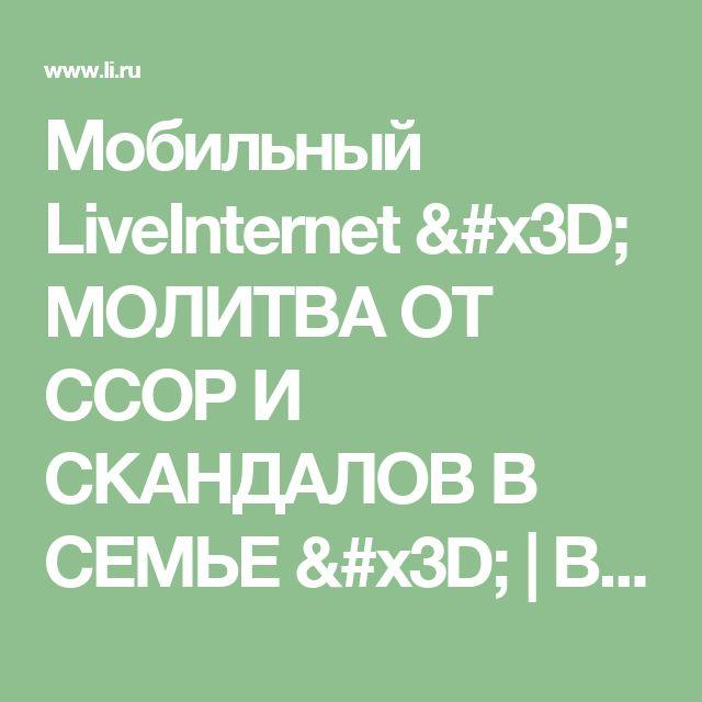 Мобильный LiveInternet = МОЛИТВА ОТ ССОР И СКАНДАЛОВ В СЕМЬЕ =   Belenaya - Дневник Belenaya  
