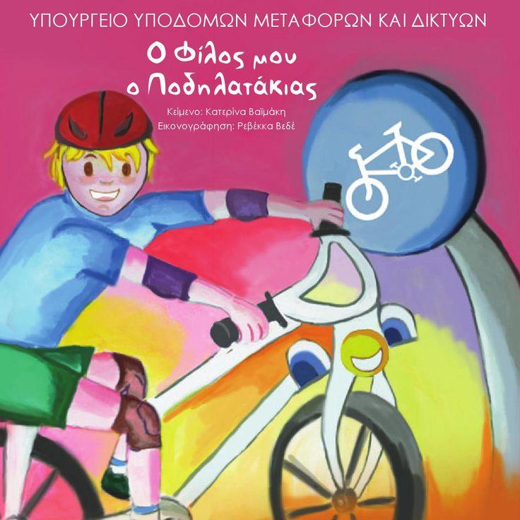 E book podilatakias μια έκδοση του ΥΠΟΥΡΓΕΙΟ ΥΠΟΔΟΜΩΝ ΜΕΤΑΦΟΡΩΝ ΚΑΙ ΔΙΚΤΥΩΝ  Πρόκειται για την ιστορία με τις περιπέτειες του Κωστάκη και του μαγικού του ποδηλάτου  που το έλεγαν Ποδηλατάκια.  Ο Ποδηλατάκιας έμαθε στον Κωστάκη τι πρέπει να προσέχει αυτός και οι φίλοι του όταν κάνουν ποδήλατο. Κυρίως, όμως, τι  πρέπει να αποφεύγουν για να μην κινδυνεύει η ζωή και η υγεία τους.  Όταν, λοιπόν, θα κάνετε ποδήλατο, θα πρέπει πάντα να θυμάστε τα λόγια  του Ποδηλατάκια. Και να τα μάθετε και στους…