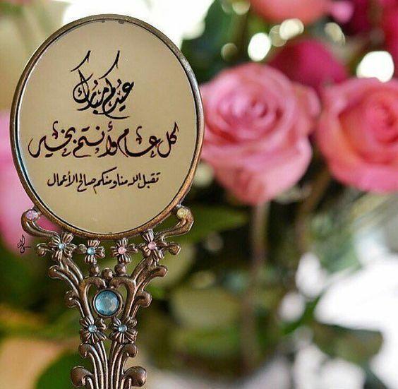 اجمل رمزيات مزخرفة مكتوب عليها احلي العبارات والكلمات تهنئة بمناسبة حلول عيد مبارك بعد صيام الشهر الكريم تهنئة لكل الأحبة Eid Greetings Eid Images Eid Stickers