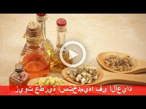 Aromatic oils in Astkhaddmiha holidays   During the holidays, after eating a hearty meal, especially in the evening, it might become the problem of the digestive system, such as bad Alhimm or heartburn, nausea, bloating and so on   In order to Tjtakiz these health crises keep going the...