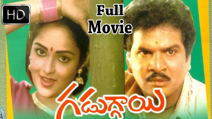 Watch Gaduggai Telugu Full Length Movie || గడుగ్గాయి సినిమా || Rajendra Prasad, Rajani Free Online watch on  https://free123movies.net/watch-gaduggai-telugu-full-length-movie-%e0%b0%97%e0%b0%a1%e0%b1%81%e0%b0%97%e0%b1%8d%e0%b0%97%e0%b0%be%e0%b0%af%e0%b0%bf-%e0%b0%b8%e0%b0%bf%e0%b0%a8%e0%b0%bf%e0%b0%ae%e0%b0%be-rajendra-prasad/