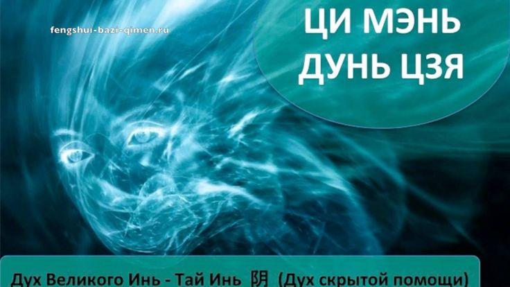 #78 Дух Великого Инь, Тай Инь, 阴 – Дух скрытой помощи l Ци Мэнь Дунь Цзя