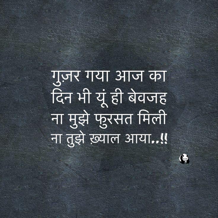 Guzar gaya aaj ka din bhi yun hi bewajah... Na mujhe fursat mili.. na tujhe khayal aaya..