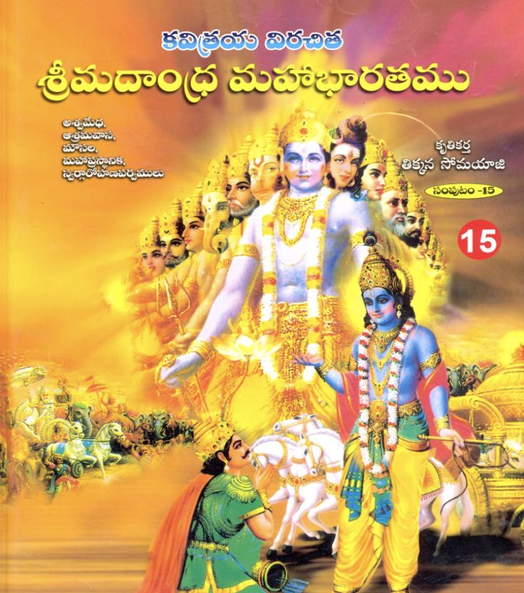 Mahabharatam in Telugu 15/15