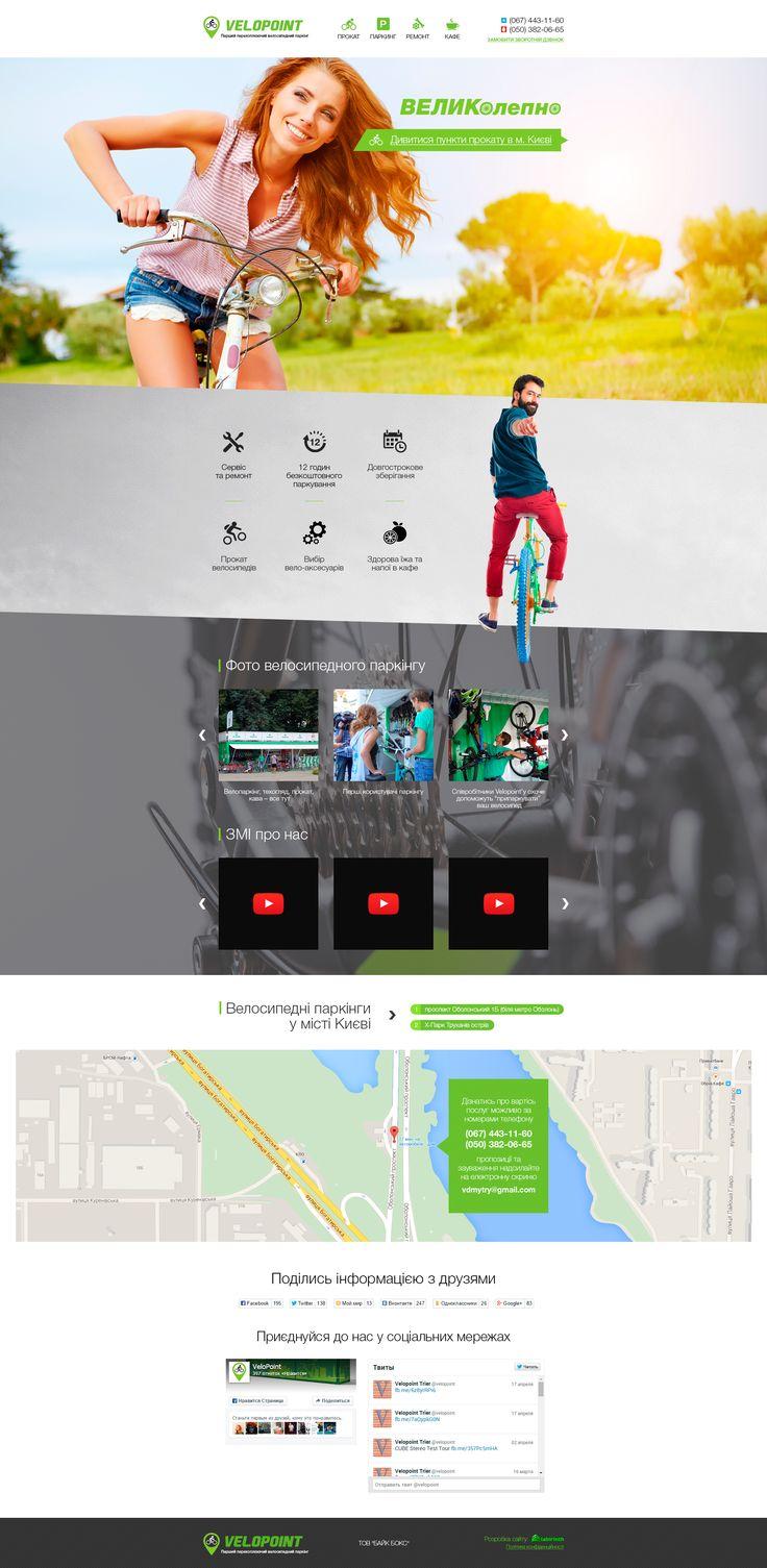 landing page для перехватывающего паркинга велосипедов VELOPOINT в Киеве velopoint.com.ua