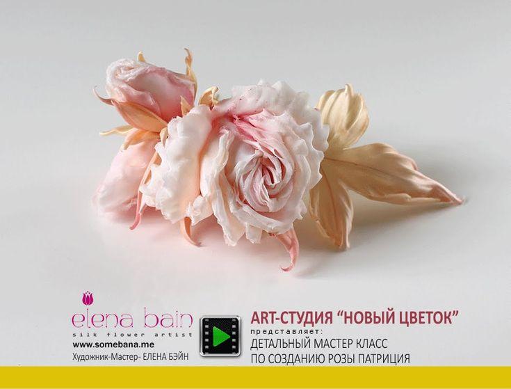 Шелковая роза Патриция - видео мастер класс