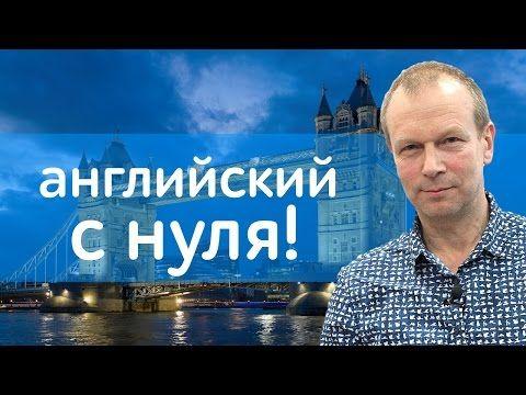 Полиглот: английский язык с нуля за 16 часов видео уроки
