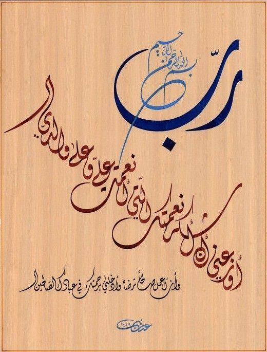 رب اوزعني ... الى آخر الآية #الخط_العربي