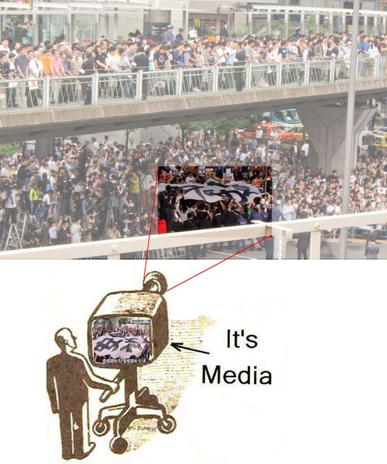 日の丸踏んで 安倍やめろ マスコミ偏向報道 自民惨敗 小池圧勝 平