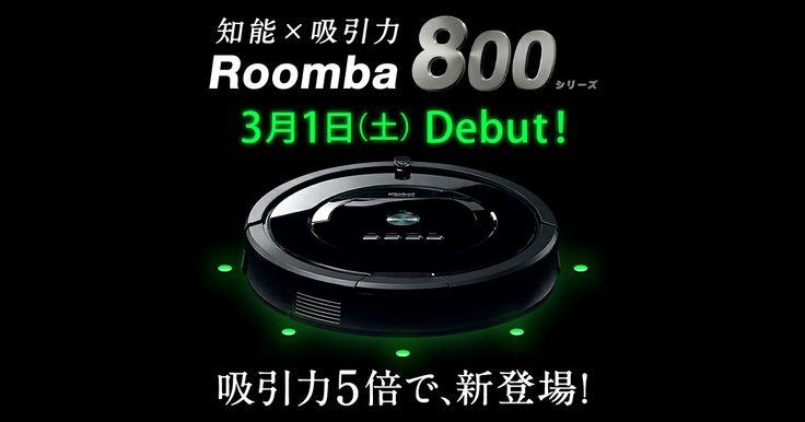 ルンバ800シリーズ | iRobot ロボット掃除機ルンバ スペシャルサイト