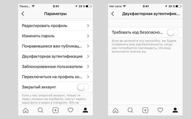 Instagram вводит двухфакторную аутентификацию Самый популярный фото сервис, приложение и социальная сеть instagram, включает так называемую двух факторную аутентификацию. Функция безопасности включена для всех пользователей, чтобы защитить аккаунты от угрозы повторного использования паролей, фишинга, взлома, ботов и блокировки профиля.