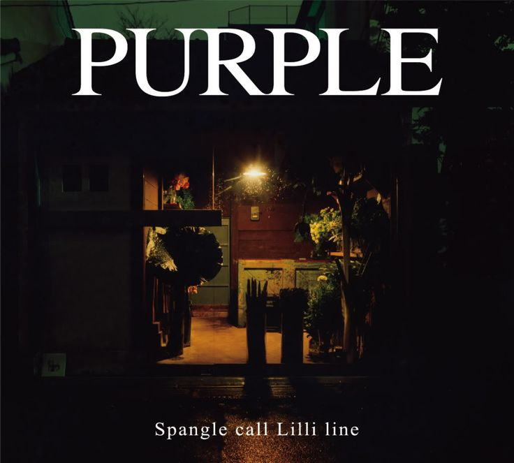 PURPLE by Spangle Call Lilli Line. My favorite album cover in recent memory.
