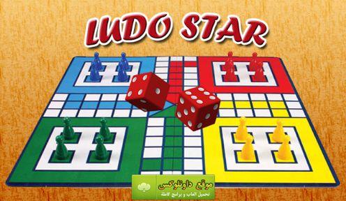 لعبة لودو ستار 2018