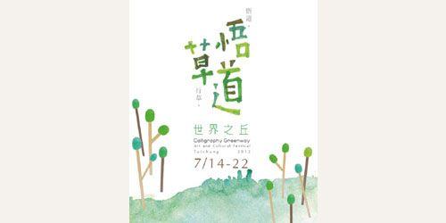 china-typegraphy-design-06