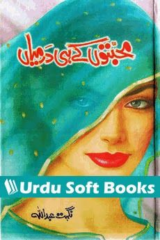 "Download PDF Books or read online another beautiful Romantic Urdu Novels, Read ""Mohabbaton Kay Hi Darmiyan"" and enjoy 4 different romantic stories in Urdu language. Mohabbaton Kay He Darmiyan Urdu novel is authored by Nighat Abdullah who is a well known Urdu author, Urdu short and long stories writer, screenwriter, drama script writer and a famous Urdu novelist from Pakistan. She has authored various Urdu Novels which were appreciated not only by Pakistani peoples but also by Indian."