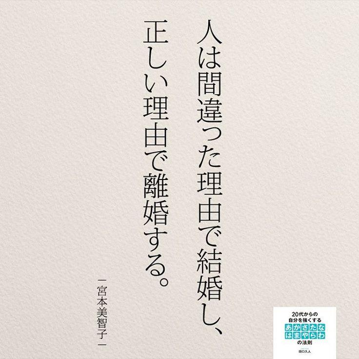 いいね!2,666件、コメント46件 ― yumekanauさん(@yumekanau2)のInstagramアカウント: 「恋は盲目とも言います。 . . . #結婚#離婚#恋愛#夫婦 #カップル#恋#宮本美智子 #名言#教訓#うなづく#理由」