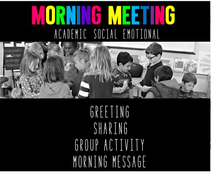As long as I have been teaching I have had morning meeting guilt. At first it was because I didn't know what it was and every other teacher on the planet just nodded knowingly when it came up in conversation. I didn't dare ask. It was common knowledge and all. ahem…but I missed that professional …