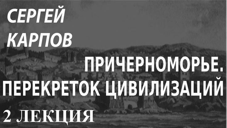 ACADEMIA. Сергей Карпов. Причерноморье. Перекресток цивилизаций. 2 лекци...