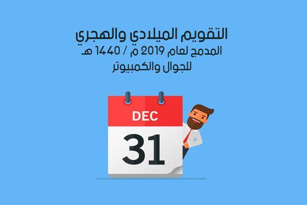 التقويم الميلادي والهجري 2019 تقويم مدمج 2019 1440 للجوال والكمبيوتر Calendar 2019 Calendar Islamic Calendar