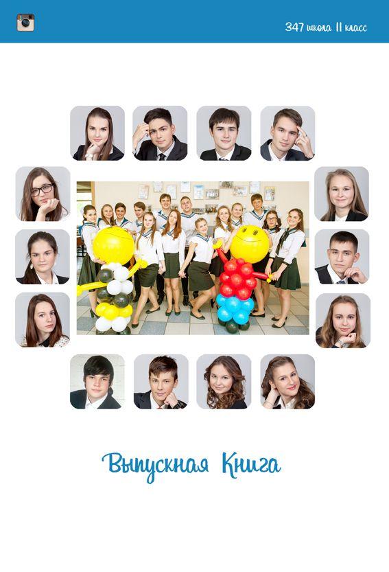 """Выпускной альбом в стиле """"Инстаграм"""". Титульный лист. http://www.vipalbom.ru/"""