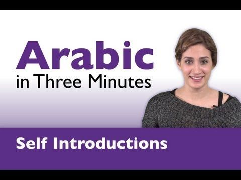 Learn Arabic - How to Introduce Yourself in Arabic      Learn Arabic with ArabicPod101.com