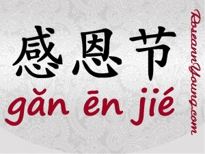 21 best Learn Chinese Phrases images on Pinterest | Chinese ...