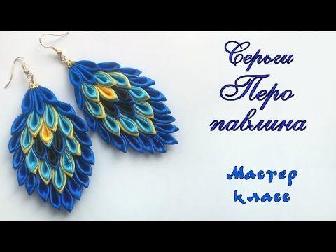 #Серьги #канзаши Перо павлина из атласных лент Мастер класс. Earrings Peacock Feather satin ribbon - YouTube