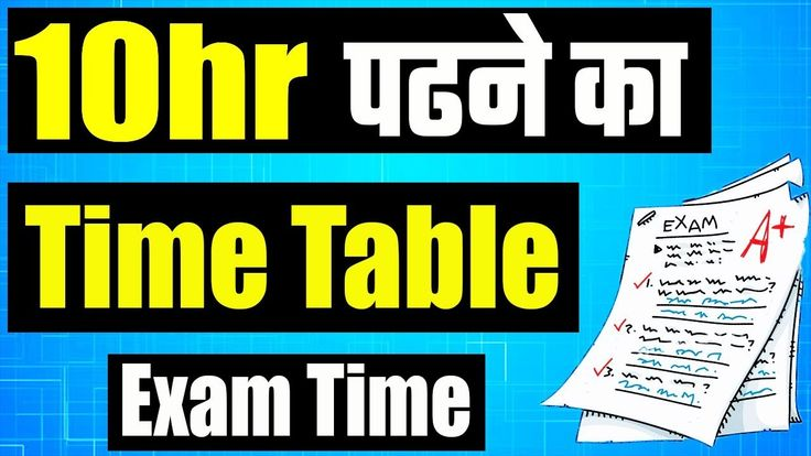 100% Successful Time Table | How to Study Long Hours With Concentration ...