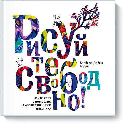 Книгу Рисуйте свободно! можно купить в бумажном формате — 750 ք, электронном формате eBook (epub, pdf, mobi) — 299 ք.