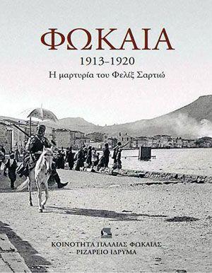 PHOCAEA 1913-1920: THE EYEWITNESS ACCOUNT OF FELIX SARTIAUX http://greek-genocide.net/index.php/bibliography/books/183-phocaea-1913-1920