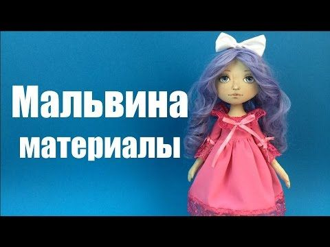Материалы для создания куклы Мальвина
