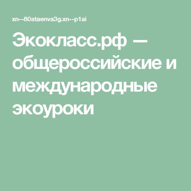 Экокласс.рф — общероссийские и международные экоуроки
