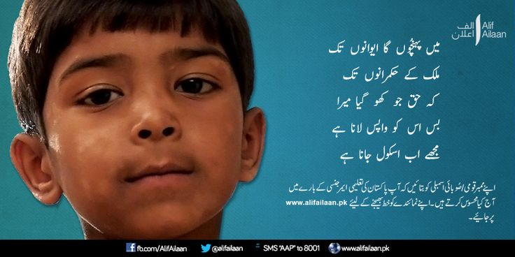 Pakistan Education Emergency  It's time to end Pakistan's education emergency
