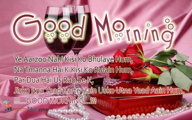 Romantic Good Morning For Girlfriend SMS Messages And