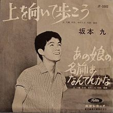 """""""Sukiyaki"""" in the Western World, originally """"Ue o Muite Arukō"""" in Japan.  Performed but not written by Kyu Sakamoto in the early 60's.  Kyu died in a plane crash in 1985.  If the title does not sound familiar you will instantly recognize the tune as it has been covered ad nauseam.  The original lyrics are devastating and beautiful.  Also, do yourself a favor and listen to the version by Tsukumoto Isao who also absolutely kills Daydream Believer"""
