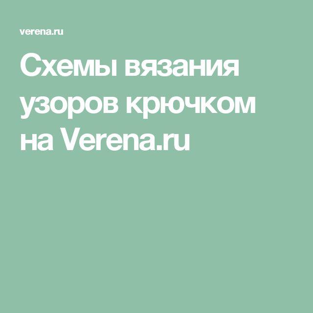 Схемы вязания узоров крючком на Verena.ru