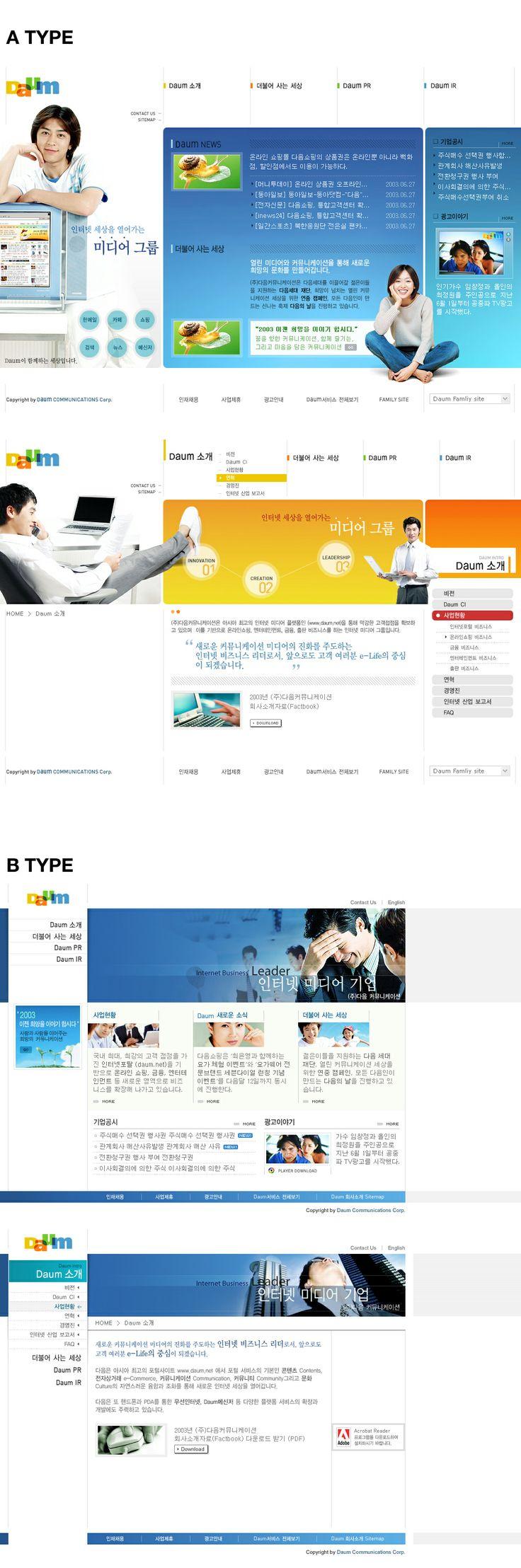 다음커뮤니케이션 회사소개 사이트 & 브로셔
