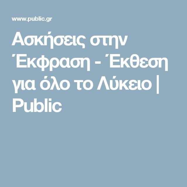 Ασκήσεις στην Έκφραση - Έκθεση για όλο το Λύκειο    Public