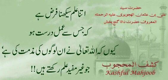 KaShF-uL-MaHjOoB By HaZrAt DaTa GaNj BaKhSh ( ALi BiN UsMaN aL HiJvAiRi ) RaHmaT ALLAH ALyHy  !!!!!!!!!!!