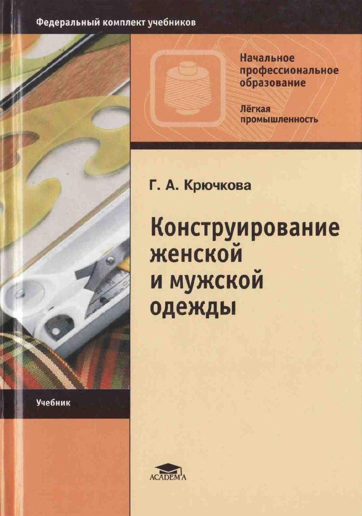 Kryuchkova g a konstruirovanie zhenskoy i muz