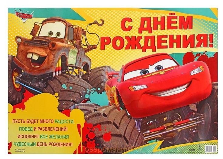 Детские открытки для мальчика 6 лет