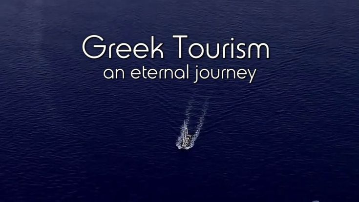 On the occasion of World Tourism Day on September 27, the Tourism Ministry and the Greek National Tourism Organization will celebrate and share images of Greece with foreign travelers and Greeks.