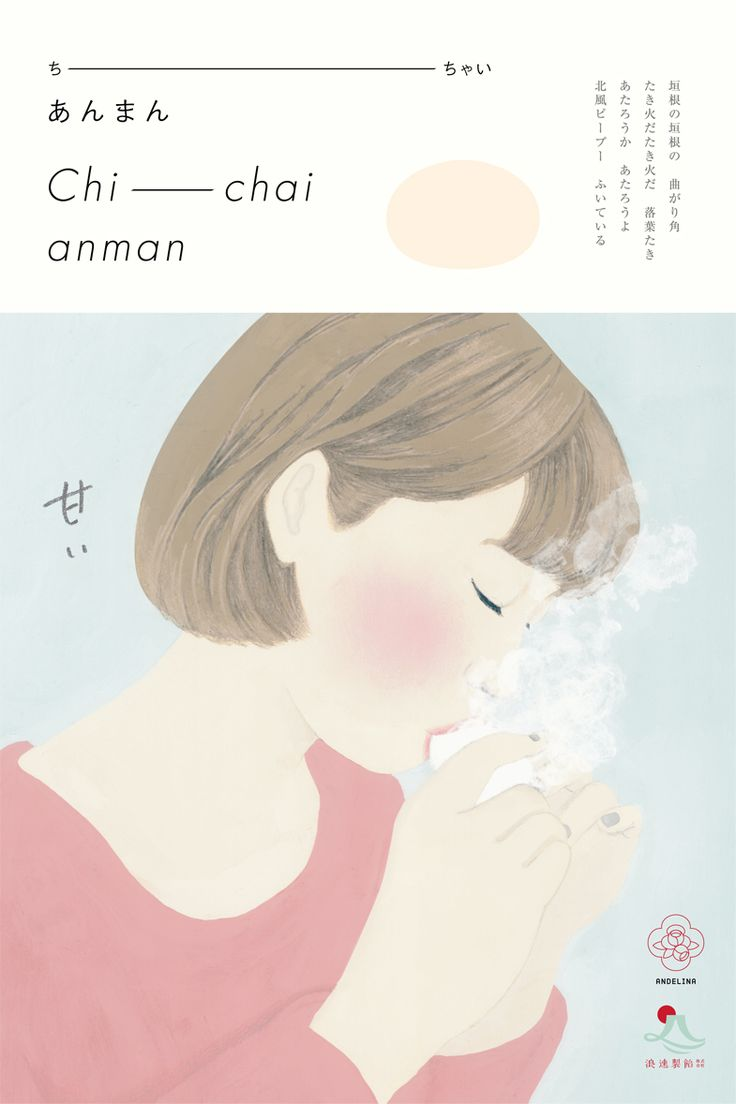 chi-chai anman. |アンデリーナ号 商品開発第4弾(2012)| Poster