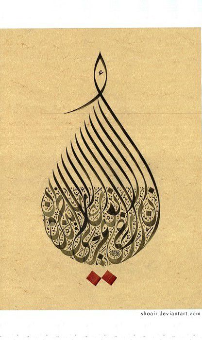 Calligraphy of Surat al-Mutaffifeen 83:22-23  إِنَّ الْأَبْرَارَ لَفِي نَعِيمٍ (22) عَلَى الْأَرَائِكِ يَنْظُرُونَ (23) [in the life to come] the truly virtuous will be in bliss: resting on couches, they will look up [to God]