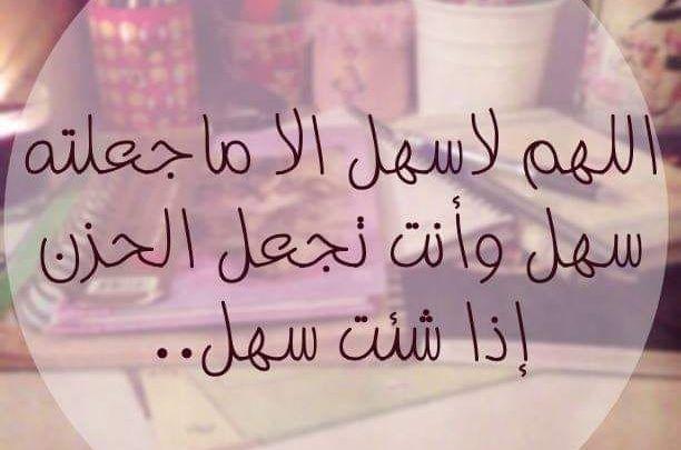 أدعية للامتحانات النهائية من أدعية التيسير Tattoo Quotes Quotes Arabic Calligraphy
