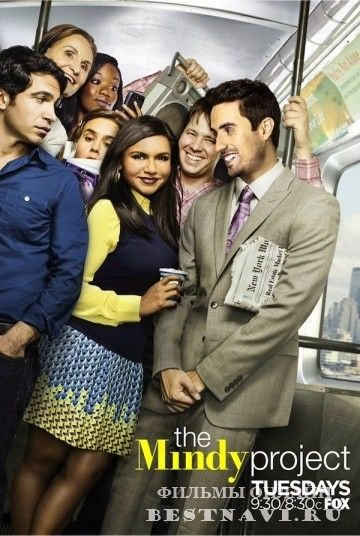 Сериал - Проект Минди / The Mindy Project (2012)