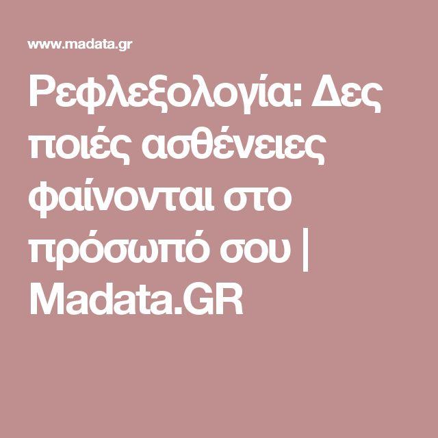 Ρεφλεξολογία: Δες ποιές ασθένειες φαίνονται στο πρόσωπό σου | Madata.GR